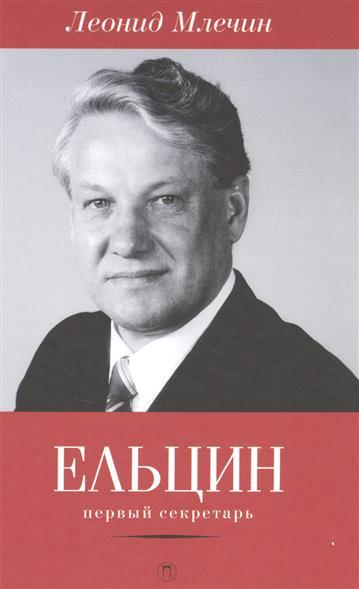 Млечин Л. Ельцин: первый секретарь