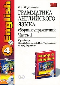 Грамматика англ. языка 7 кл Сб. упр. ч.1