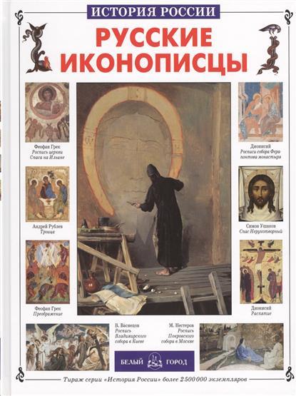 Григорьева Е. Русские иконописцы