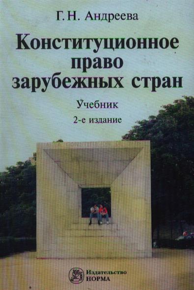 Конституционное право зарубежных стран Учеб.