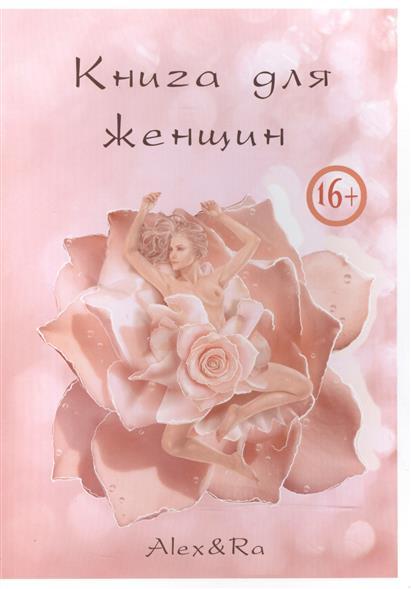 Альма А. Матка. Книга для женщин одежда для женщин