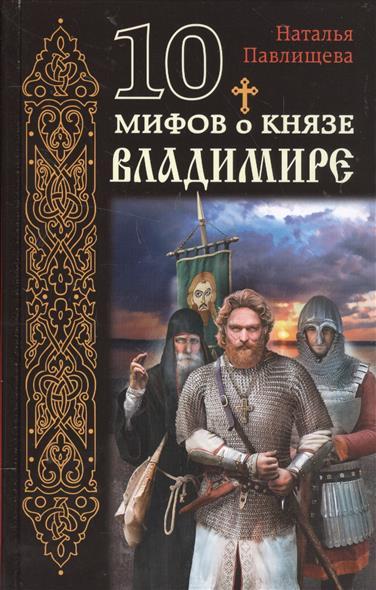 Павлищева Н. 10 мифов о князе Владимире плитку полимерпесчаную во владимире