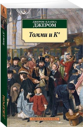 Джером К. Дж. Томми и К° джером к дж любимые рассказы