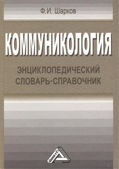 цена на Шарков Ф. Коммуникология. Энциклопедический словарь-справочник. 3-е издание
