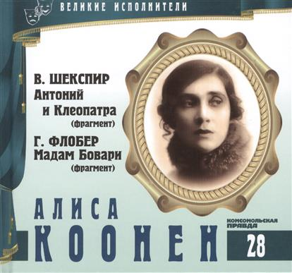 Великие исполнители. Том 28. Алиса Коонен (1889-1974). (+аудиокнига CD