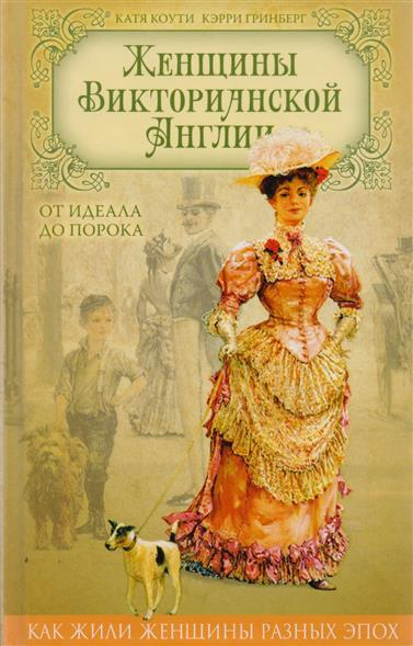 Женщины Викторианской Англии. От идеала до порока