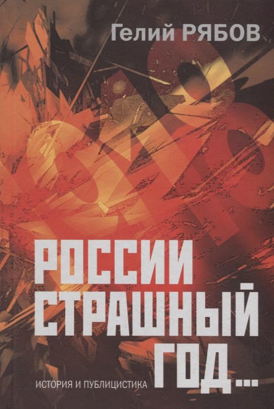 Рябов Г. России страшный год… кирилл рябов клей