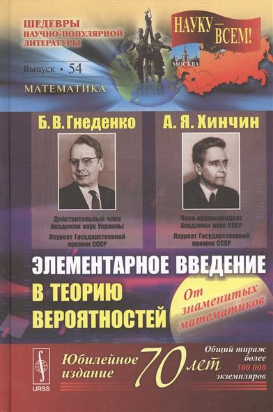 Гнеденко Б.: Элементарное введение в теорию вероятностей. Юбилейное издание, посвященное 70-летию выхода книги
