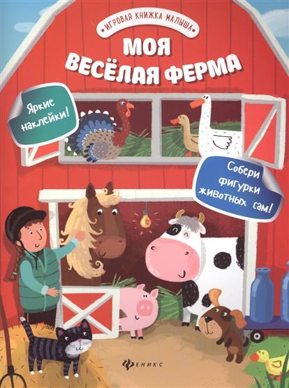 Разумовская Ю. Моя веселая ферма игровые наборы tomy моя первая ферма набор с погрузчиком