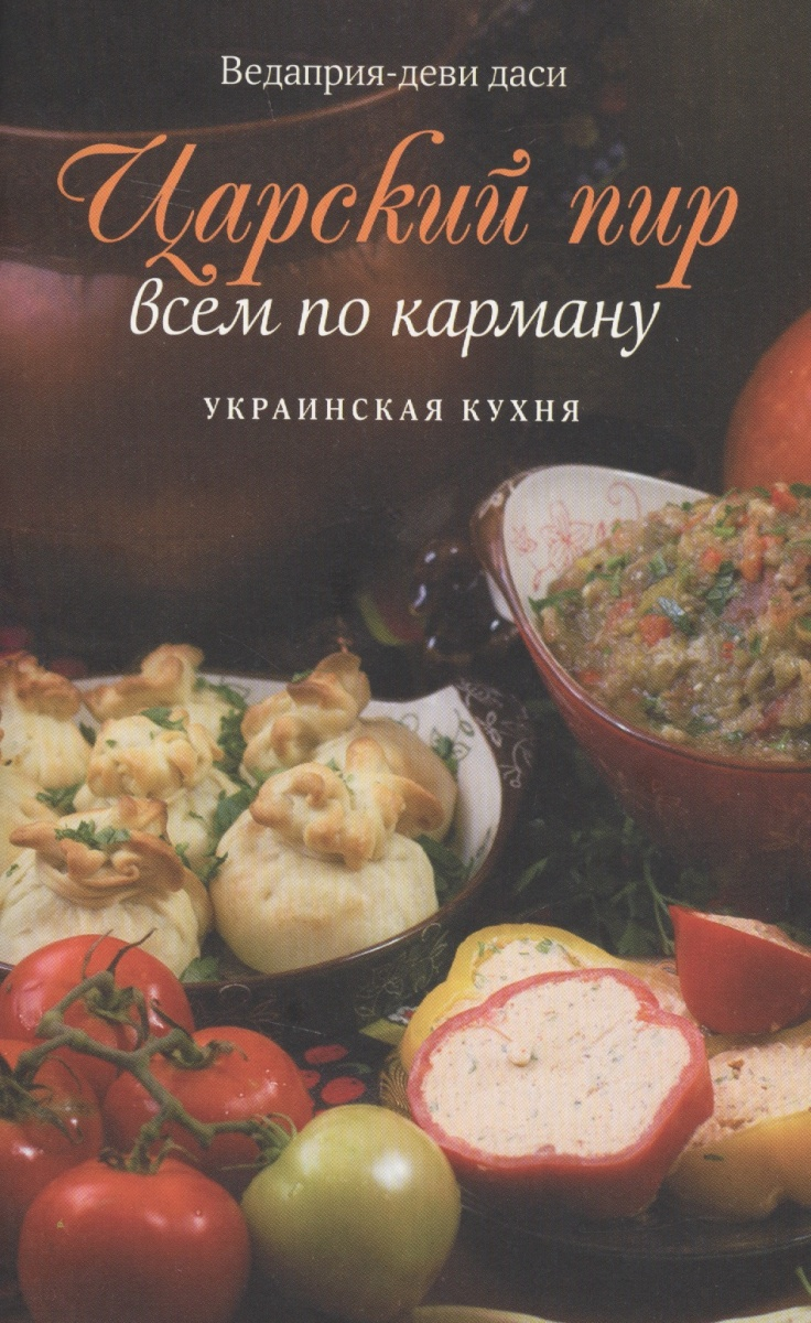 Ведаприя-деви даси Царский пир всем по карману. Украинская кухня билет киев феодосия украинская жд