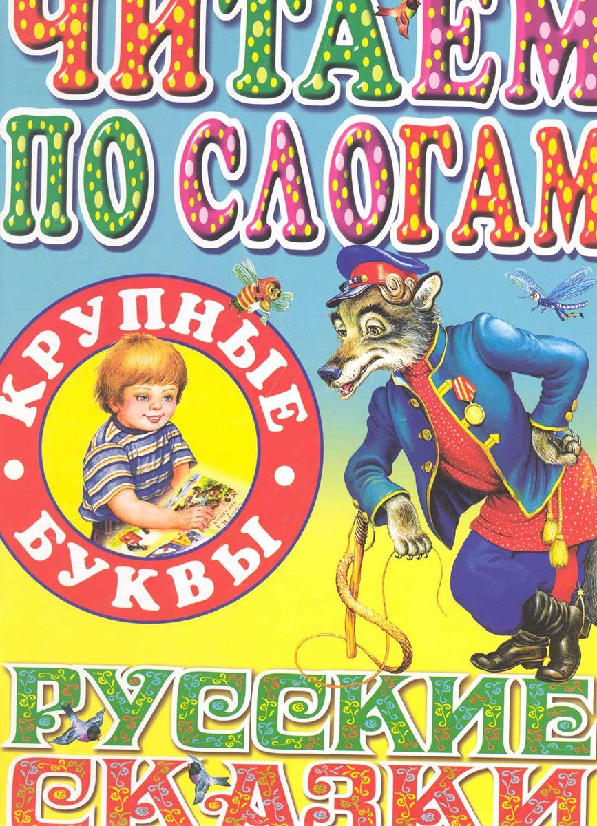 Цыганков И. (худ.) Читаем по слогам Русские сказки Крупные буквы читаем на английском часть 2 сказки