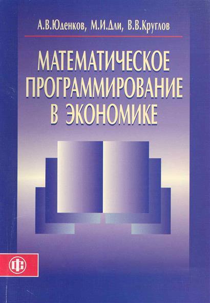 Юденков А.: Математическое программирование в экономике