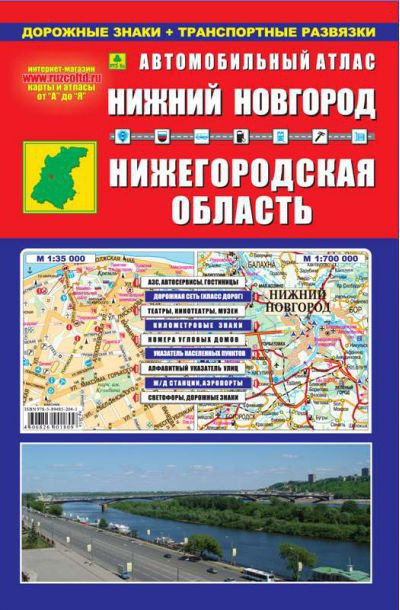 Автомобильный атлас Нижний Новгород Нижегор.область