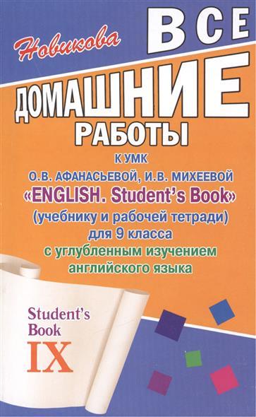 """Все домашние работы к УМК О.В. Афанасьевой, И.В. Михеевой """"English. Student's Book"""" (учебнику и рабочей тетради) для 9 класса с углубленным изучением английского языка. Student's Book IX"""