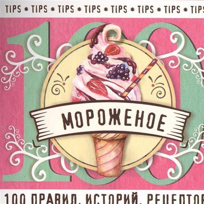 Ивенская О. Мороженое. 100 правил, историй, рецептов ивенская о отв за выпуск готовим рыбу и морепродукты