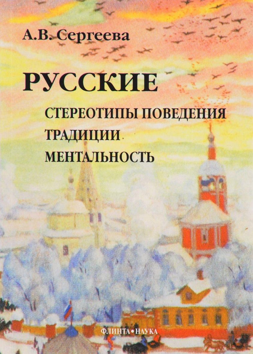 Сергеева А. Русские стереотипы поведения, традиции, ментальность сергеева клятис а повседневная жизнь пушкиногорья