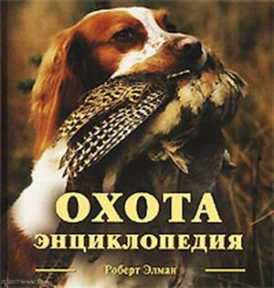 Охота Энциклопедия