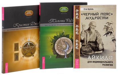 Черный пояс мудрости + Таро сердца + Викка (комплект из 3 книг)
