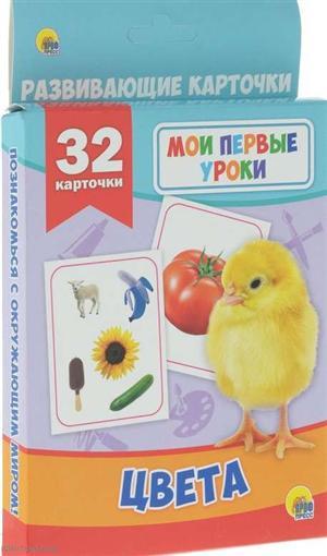 где купить Грищенко В. (ред.) Развивающие карточки. Мои первые уроки. Цвета ISBN: 9785378278008 по лучшей цене