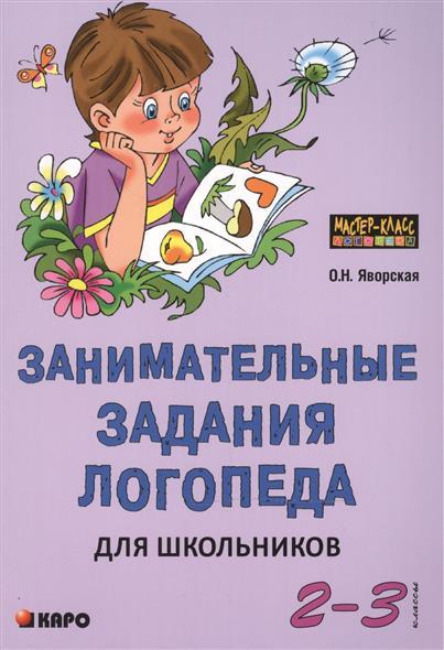 Занимательные задания логопеда для школьников. 2-3 классы