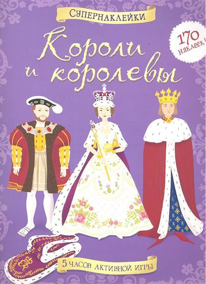 Миллард Э., Броклехерст Р. Короли и королевы. 5 часов активной игры короли и королевы франции