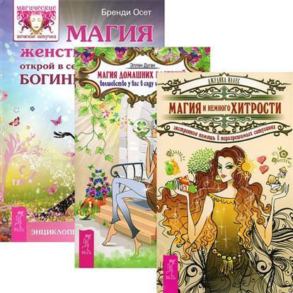 Иллес Д., Дуган Э., Осет Б. Магия женственности. Магия и немного хитрости. Магия домашних растений (комплект из 3 книг)