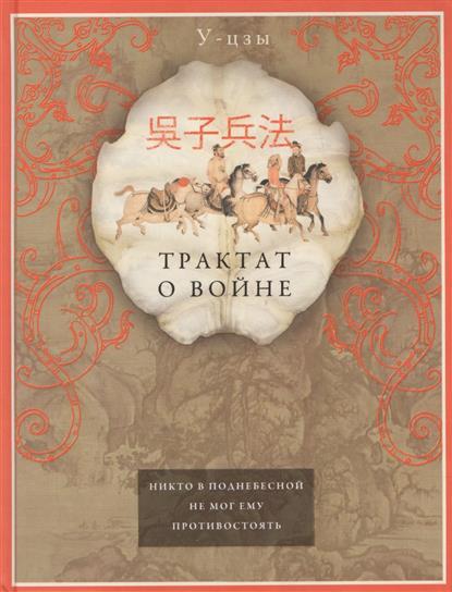 У-цзы Трактат о войне ISBN: 9785227045379