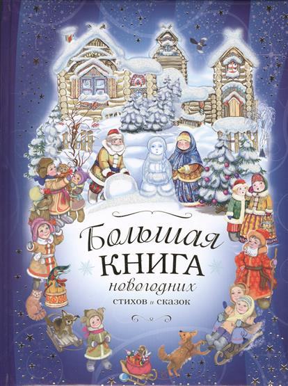 все цены на  Талалаева Е. Большая книга новогодних стихов и сказок  в интернете