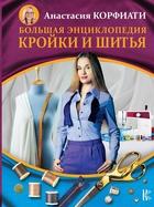 Большая энциклопедия кройки и шитья