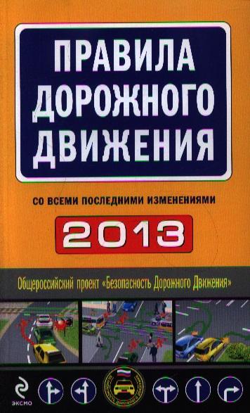 Правила дорожного движения 2013 со всеми последними изменениями