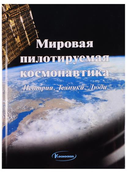 Афанасьев И., Батурин Ю., Белозерский А. и др. Мировая пилотируемая космонавтика: История. Техника. Люди