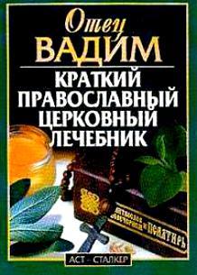 Краткий православный церковный лечебник