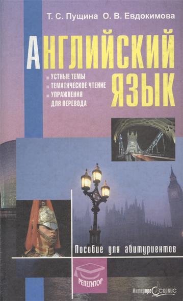 Пущина Т., Евдокимова О. Английский язык. Пособие для абитуриентов