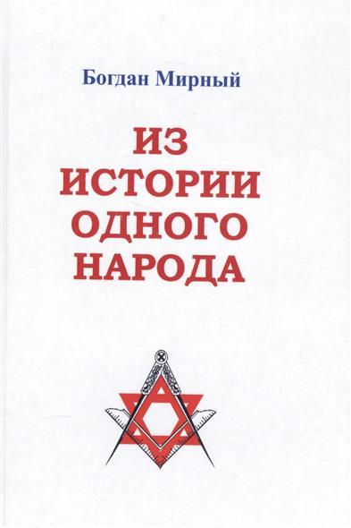 Мирный Б. Из истории одного народа