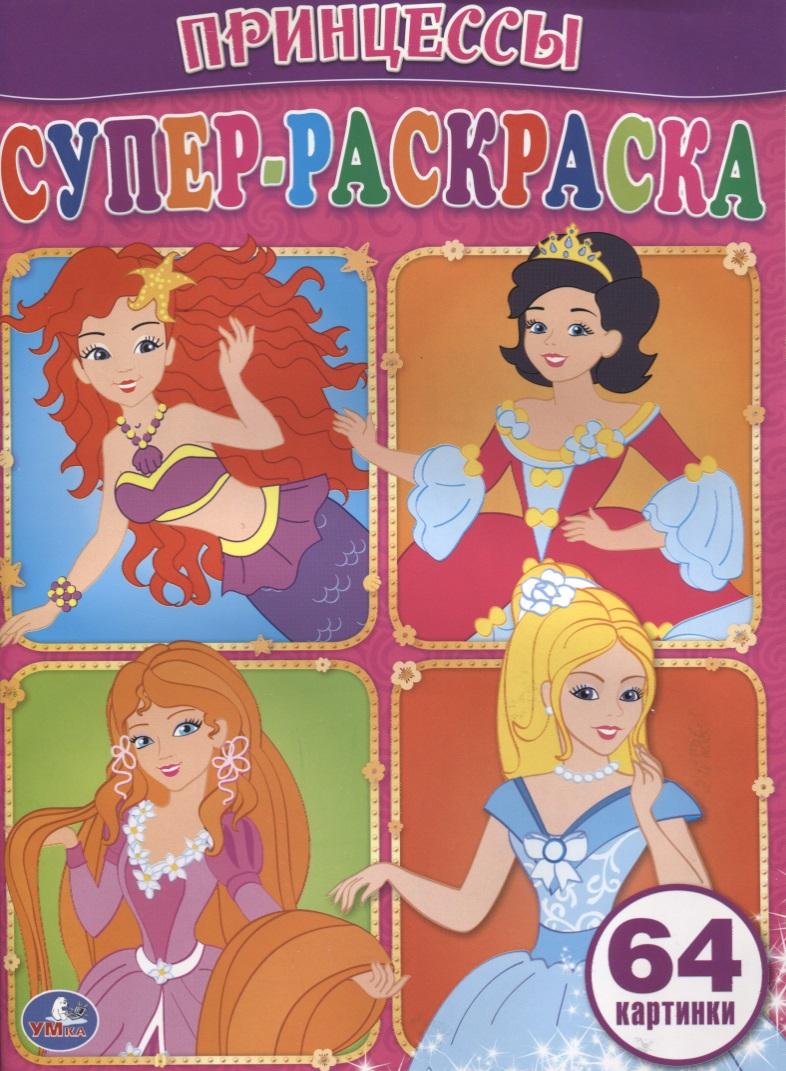 Козырь А.: Принцессы. Супер-раскраска