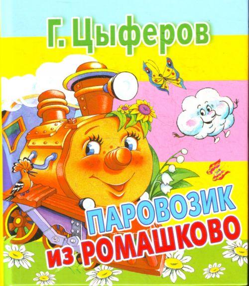 Цыферов Г. Паровозик из Ромашково цыферов г паровозик из ромашково и другие сказки