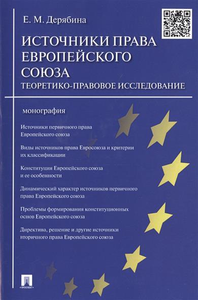 Источники права Европейского союза: теоретико-правовое исследование. Монография