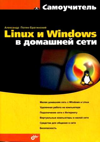 Самоучитель Linux и Windows в домашней сети