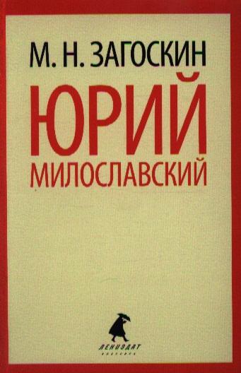 Юрий Милославский, или Русские в 1612 году. Исторический роман в трех частях
