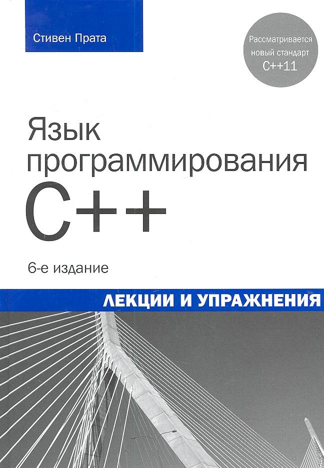 Прата С. Язык программирования C++. Лекции и упражнения цена