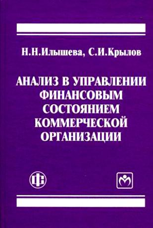 Илышева Н. Анализ в управлении финансовым состоянием коммерческой организации