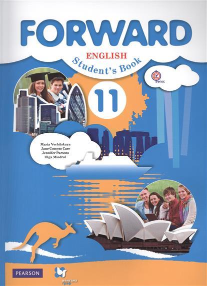 Forward. English Student`s Book / Английский язык. 11 класс. Базовый уровень. Учебник для учащихся общеобразовательных организаций (+CD)