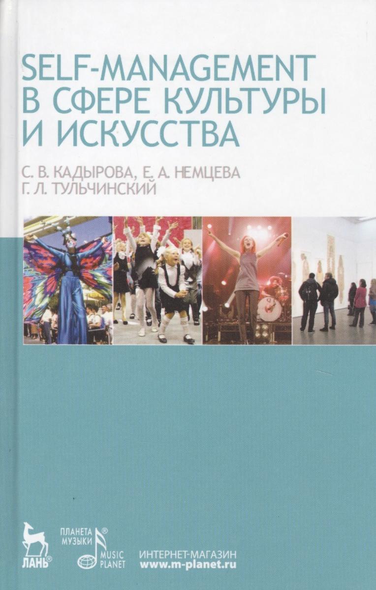 Self-managment в сфере культуры и искусства. Учебное пособие от Читай-город