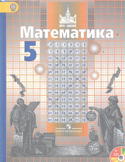 Математика. 5 класс (с приложением на электронном носителе)