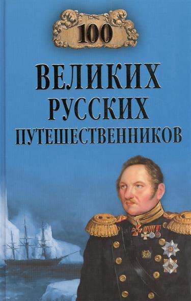 Сто великих русских путешественников