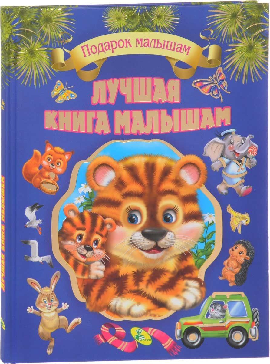 Мягкова Н. (ред.) Лучшая книга малышам л с лучшая книга малышам