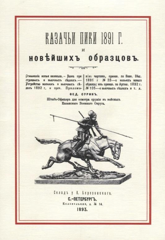 Сурин Ф. Казачьи пики 1891 г. и новейших образцов евгений меркулов казачьи покрова избранное