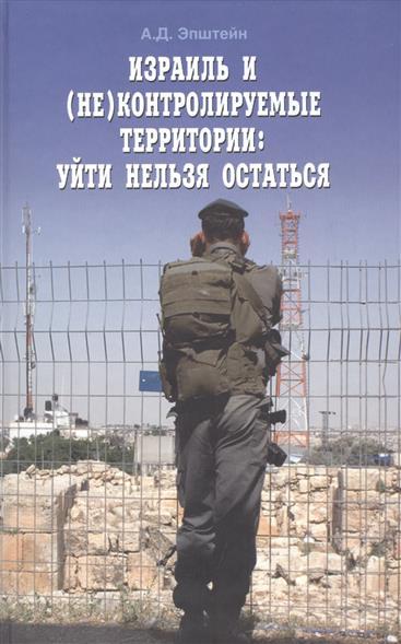 Израиль и (не) контролируемые территории: уйти нельзя остаться