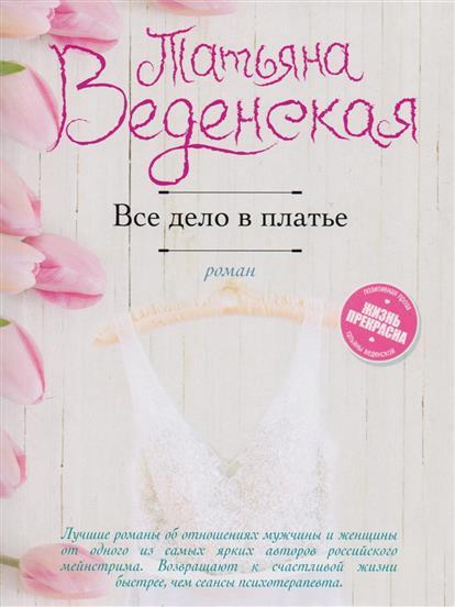 Веденская Т. Все дело в платье: Роман