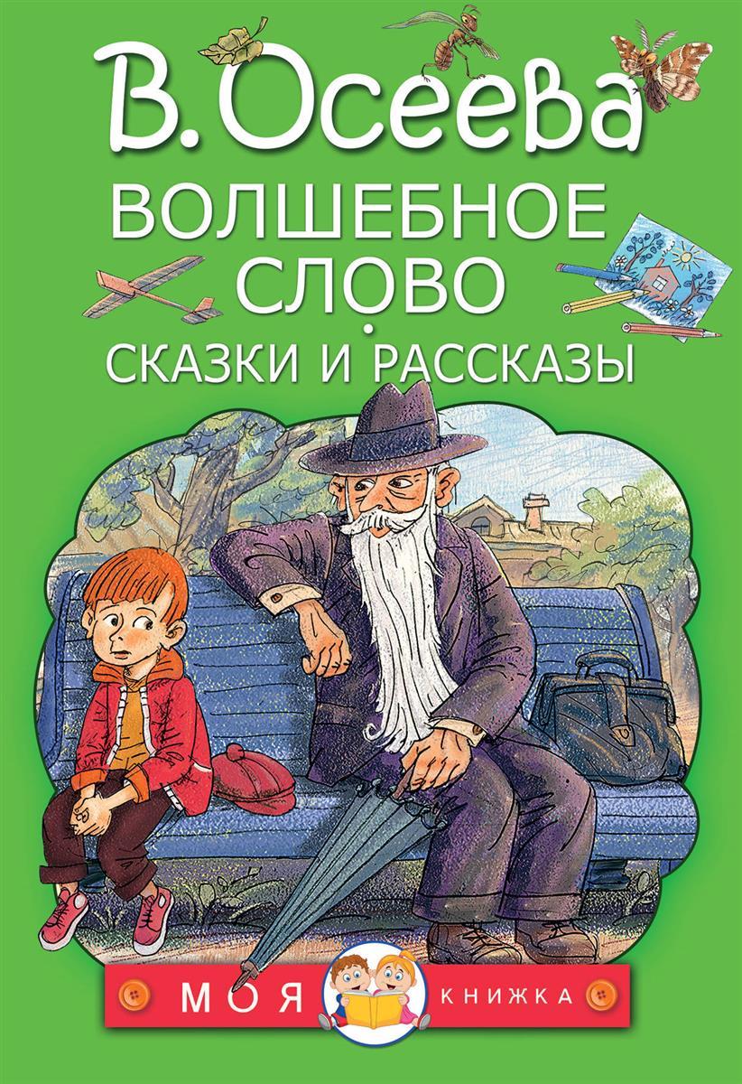 Осеева В. Волшебное слово. Сказки и рассказы